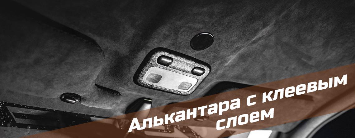 Алькантара с клеевым слоем для салона автомобиля