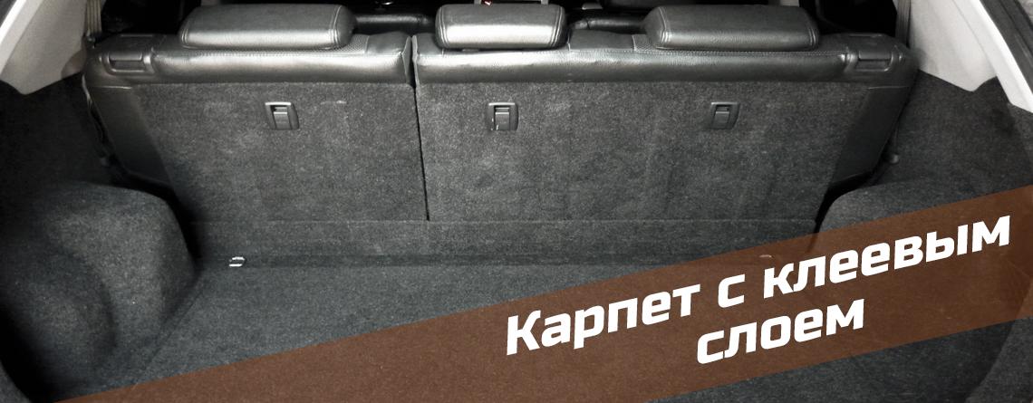 Карпет с клеевым слоем Российский