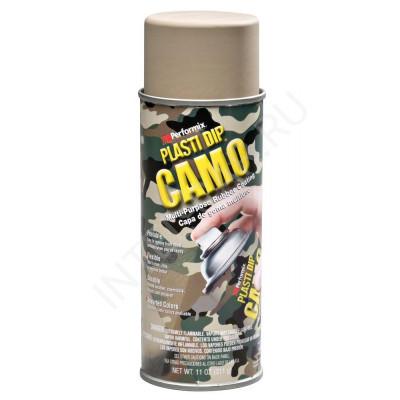 Plasti Dip аэрозольный Камуфляж бежевый (Camo tan)
