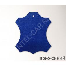 Карпет автомобильный, самоклеящийся - Ярко-синий
