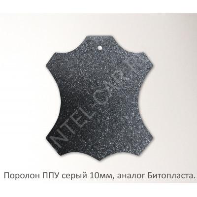 Поролон ППУ 10мм серый