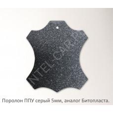 Поролон ППУ 5мм серый