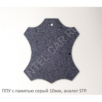 ППУ с пямятью 10мм, серый