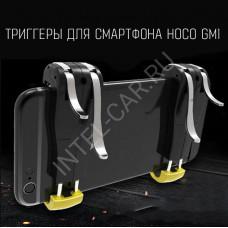 Джойстик триггер для смартфона Hoco Gm1